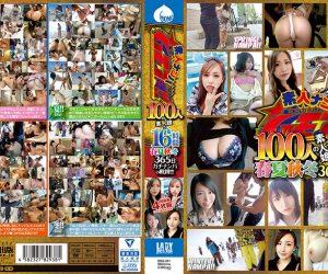 【DMM】素人ナンパGET!! 100人の素人娘×16時間 春夏秋冬365日ガチナンパの軌跡!!!