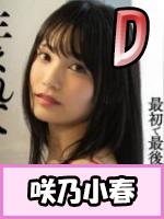 咲乃小春(さくのこはる)のプロフィール