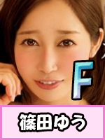 篠田ゆう(しのだゆう)のプロフィール