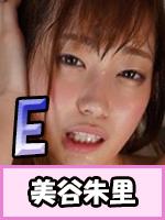 美谷朱里(みたにあかり)のプロフィール
