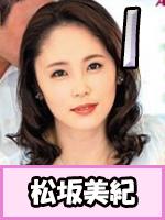 松坂美紀(まつざかみき)のプロフィール