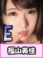 福山美佳(ふくやまみか)のプロフィール