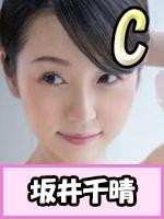 坂井千晴(さかいちはる)のプロフィール