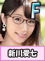 新川愛七(しんかわあいな)のプロフィール