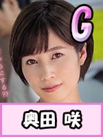 奥田咲(おくださき)のプロフィール