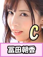 冨田朝香(とみたあさか)のプロフィール