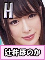 辻井ほのか(つじいほのか)のプロフィール